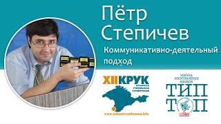Пётр Степичев. Коммуникативно-деятельный подход.