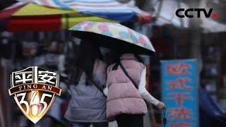 《平安365》 20190510 女友的面纱| CCTV社会与法