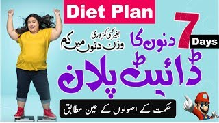 7 Day Diet Plan For Weight Loss || Weight Loss Programs || Best Diet Plan || ( In Urdu \ Hindi()
