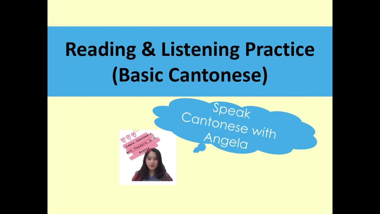 #Basic Cantonese#基礎粵語#Cantonese Reading&Listening Comprehension Practice 粵語閱讀&聽力練習 - YouTube
