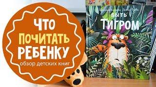 Книги для детей 4-6 лет: обзор для родителей