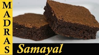 Brownie Recipe in Tamil | Fudgy Chocolate Brownies Recipe | How to make Brownies from Scratch