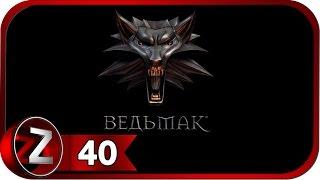 Ведьмак Прохождение на русском #40 - Доспехи Ворона [FullHD|PC]