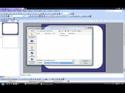 Создаем фон презентации сами (PowerPoint 2003)
