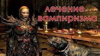 SKYRIM - Как вылечится от вампиризма