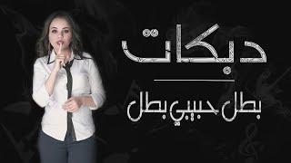 بطل حبيبي بطل ( بغمزة بهوا بدالو ) - ميدلي شعبي 2020 - غزل سلامه