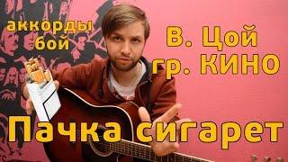 Кино (Виктор Цой) - Пачка сигарет (Видеоурок. Разбор песни) Как играть на гитаре