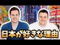 外国人が日本を愛する6つの理由 | Two Gaijin 【二人の外人】