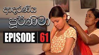 Adaraniya Purnima | Episode 61( ආදරණීය පූර්ණිමා ) Thumbnail
