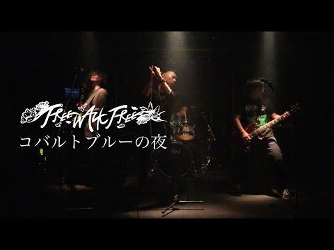 FREE WALK FREE - コバルトブルーの夜 (MUSIC VIDEO)