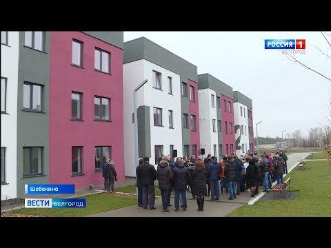 Жители Шебекино получили ключи от новых квартир