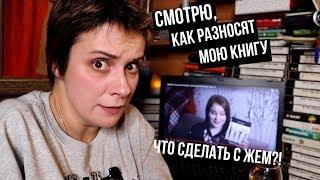 """СМОТРЮ РАЗНОС """"ШКУРЫ"""" ОТ ZHEM. РЕАКЦИЯ"""