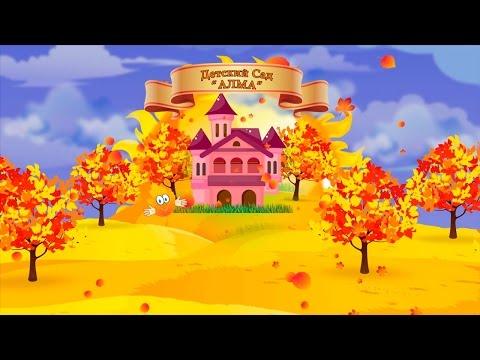 Золотая осень в детском саду с полным оформлением титрами