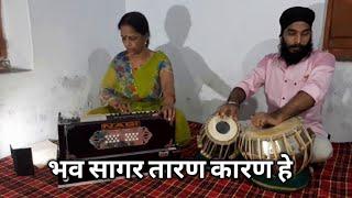 Bhav Sagar Taran Karan Hey - Guru Vandana - By Nibha Shrivastava & Hardev Singh | By Sangeet Sagar