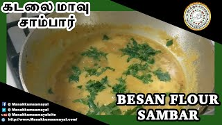 Besan flour Sambar - கடலை மாவு சாம்பார் - Quick Sambar