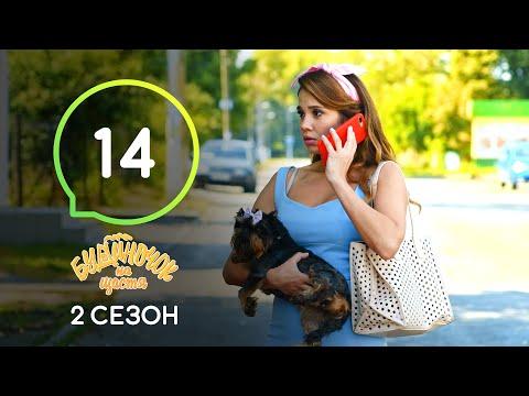 Сериал Будиночок на щастя 2 сезон. Серия 14 | Комедия 2020
