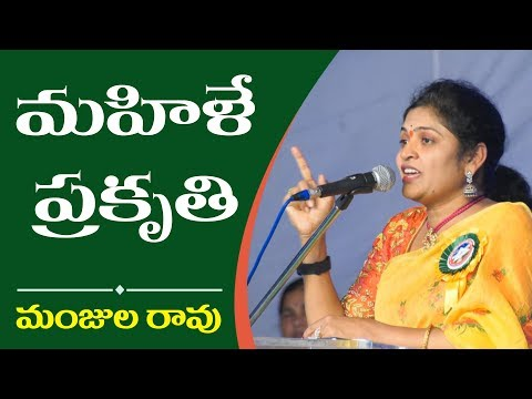 What Is The Relation Between Women And Nature In Telugu?   By Manjula Rao   MDMC   PMC