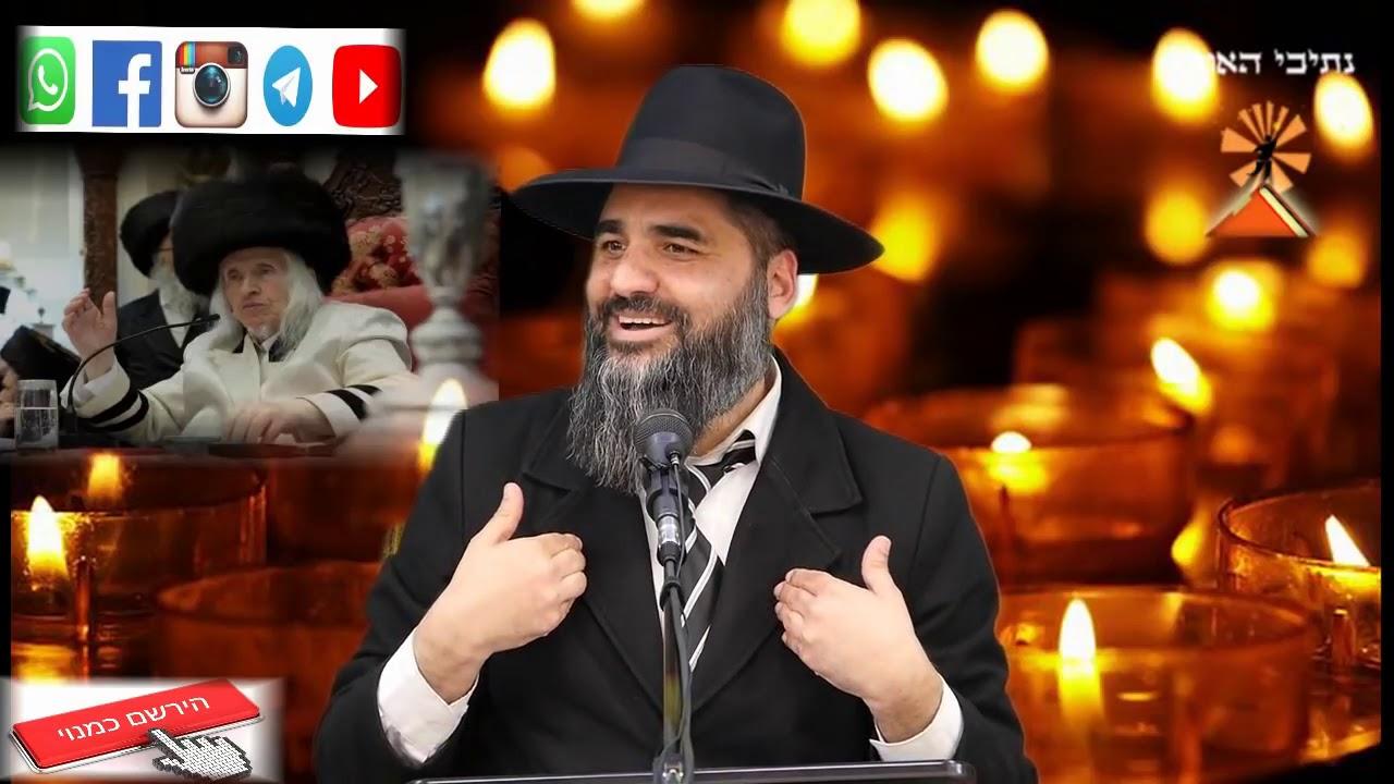 הרב יונתן בן משה   האדמו'ר מקאליב זצוק'ל  פעם שאלו את הרב איפה אלוקים היה בשואה ??