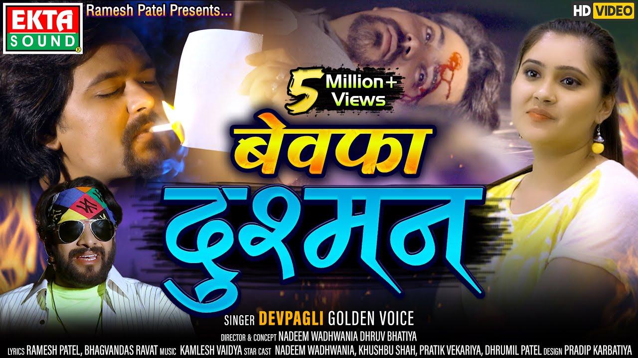 Download Bewafa Dushman    बेवफा दुश्मन    Dev Pagli (Golden Voice ) HD Video   @Ekta Sound Hindi