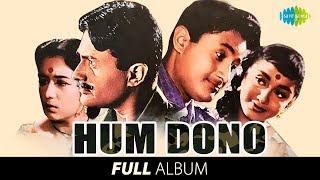 Hum Dono | Full Album| Dev Anand | Sadhana |Abhi Na Jao Chhod Kar| Main Zindagi Ka Saath | #StayHome