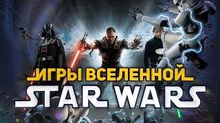 Игры вселенной STAR WARS в которые стоит поиграть!