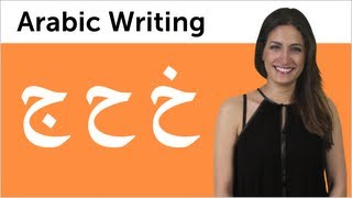 Learn Arabic - Arabic Alphabet Made Easy - Jim, Ha, and Kha
