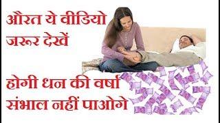 पत्नी को पति के पैर दबाने चाहिए होगी धन की वर्षा | हर एक पत्नी वीडियो को जरूर देखें