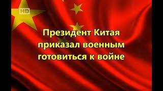 Президент Китая приказал военным готовиться к войне