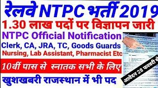 रेलवे NTPC 1.30 लाख पदों पर बंपर भर्ती 2019 विज्ञापन जारी Railway NTPC Vacancy Official Notification