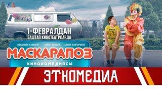МАСКАРАПОЗ   Трейлер - 2018   Режиссер - Замир Жашасын Уулу