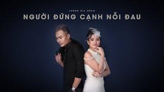 Người Đứng Cạnh Nỗi Đau - Lương Gia Hùng (MV Lyric)