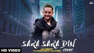 Sara Sara Din (Cover) Singneer | New Punjabi Song 2019 | White Hill Music