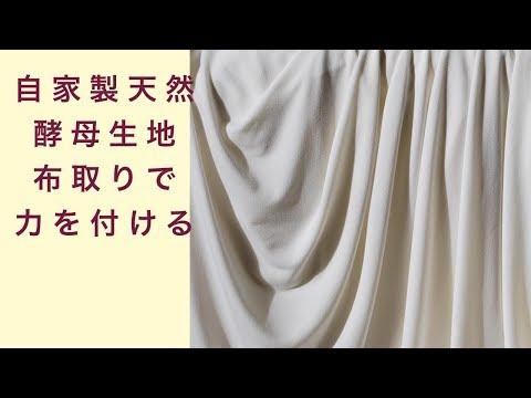 自家製天然酵母パン生地に力を付ける布取りの方法 フルーツ酵母 自家製天然酵母 パン教室 教室開業 大阪 奈良 東京 福岡 名古屋