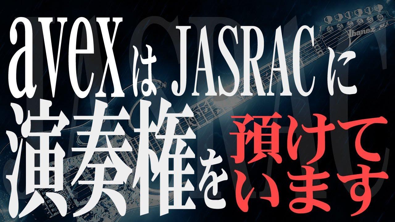 avexはJASRACと決別しているとは言い難かったりします
