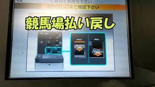 2021年 札幌11R 大倉山特別払い戻し動画【会員Aさんの払い戻し】