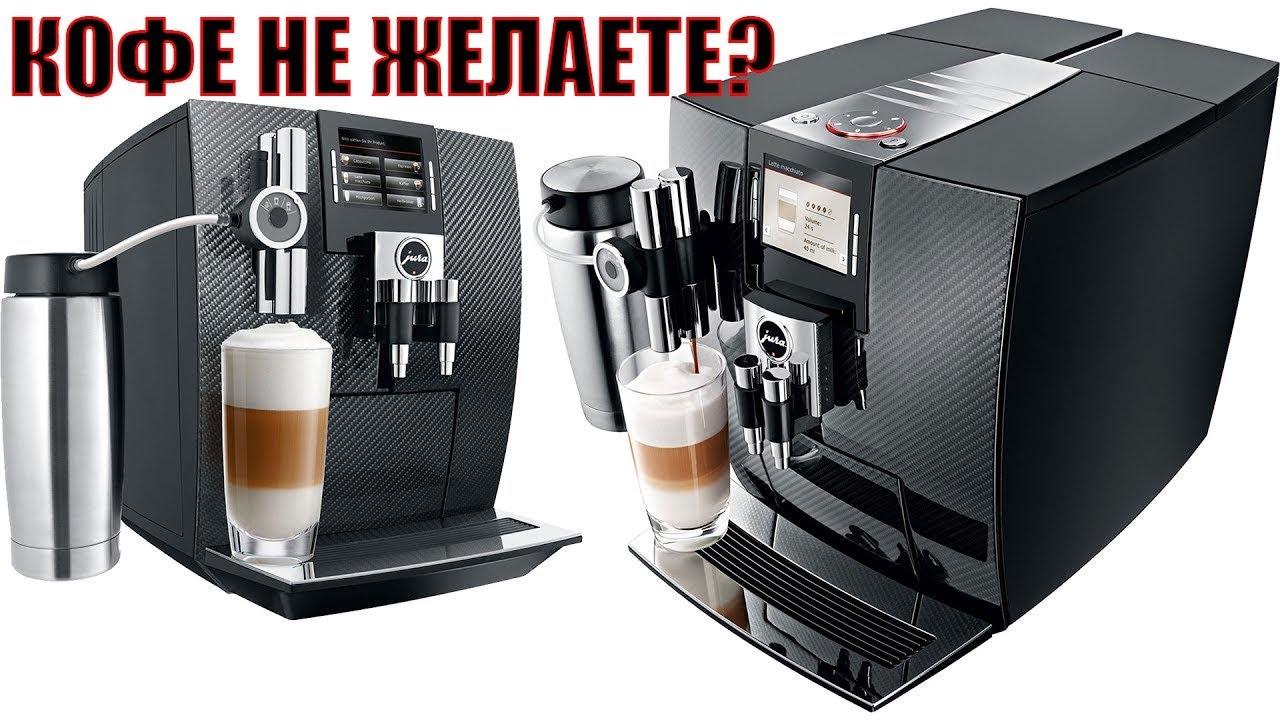 Автоматическая кофемашина Jura J95 Carbon: капучино, латте, эспрессо и ристретто одним нажатием