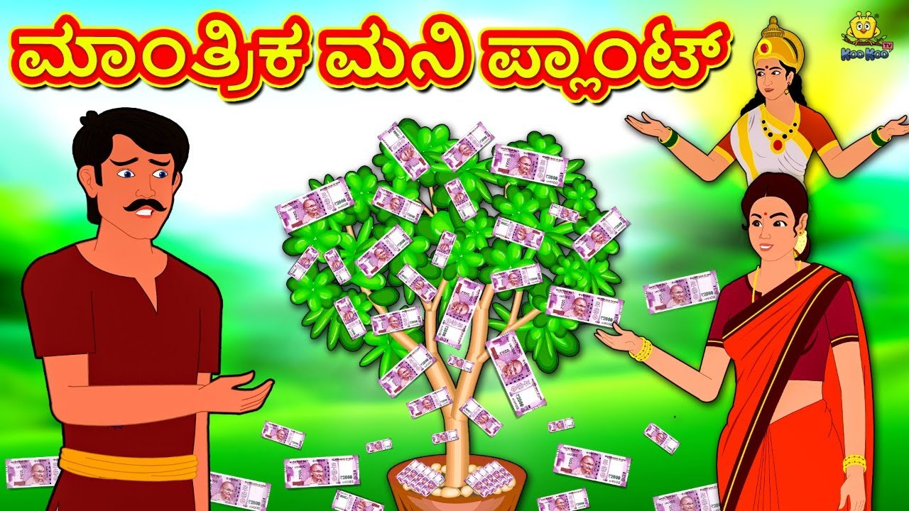 Kannada Moral Stories - ಮಾಂತ್ರಿಕ ಮನಿ ಪ್ಲಾಂಟ್ | Kannada Fairy Tales | Kannada Stories | Koo Koo TV