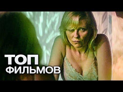 10 ФИЛЬМОВ С УЧАСТИЕМ КИРСТЕН ДАНСТ!
