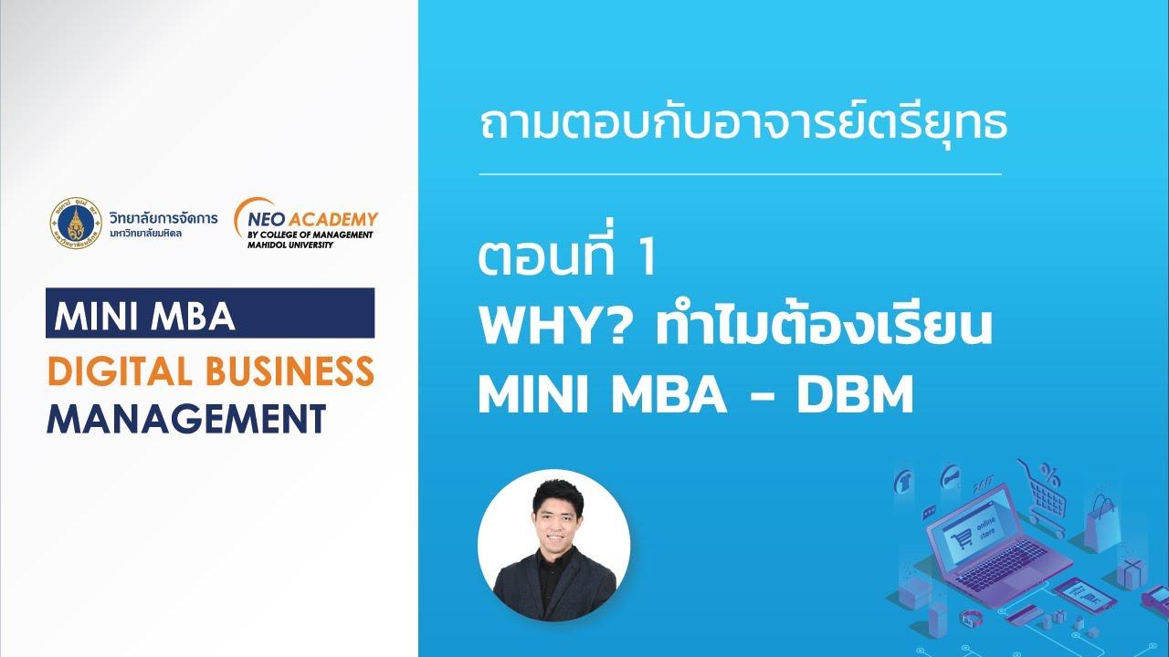 อยากเรียน Mini MBA - Digital Business Management ต้องรู้! | ตอนที่ 1 เรียนทำไม