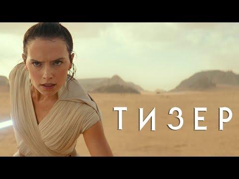 Зоряні Війни: Сходження Скайвокера. Офіційний тизер (український)