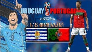 Футбол. Чемпионат мира 2018. Уругвай х Португалия. 1/8 Финала.
