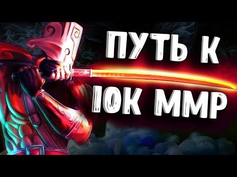 видео: ПУТЬ К 10К ММР - juggernaut dota 2