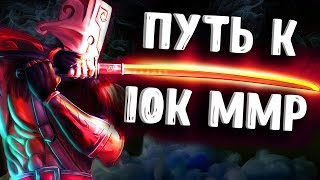 ПУТЬ К 10К ММР - JUGGERNAUT DOTA 2