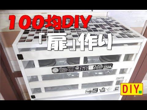【100均DIY】スノコを使ってカラーボックスの扉作り&マグネットキャッチ作りMaking doors with slats