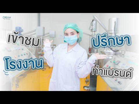 ปรึกษาทำแบรนด์ เข้าชมโรงงานผลิตเครื่องสำอาง l Creambuilding