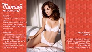 Свадебный комплект женского белья на татюр.рф