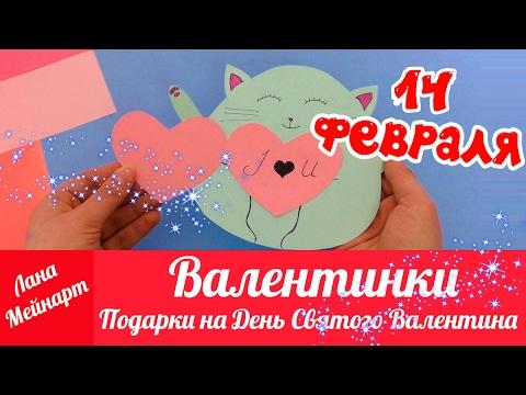 Валентинки - ПОДАРКИ на День Святого Валентина! DIY На Бюджете к 14 февраля