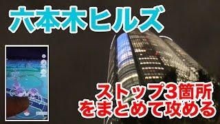 【ポケモンGO】六本木ヒルズのストップ3箇所をまとめて攻める【pokémon GO】 thumbnail