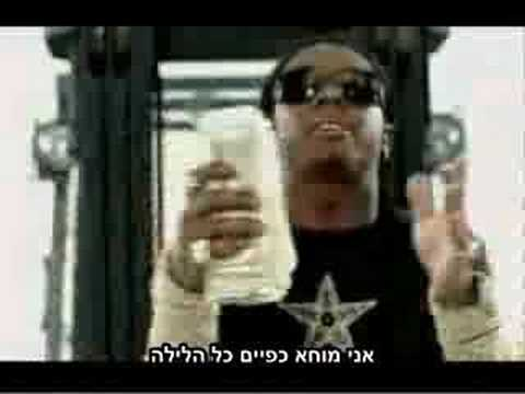 Lil Wayne Feat. T-Pain - Got Money  מתורגם