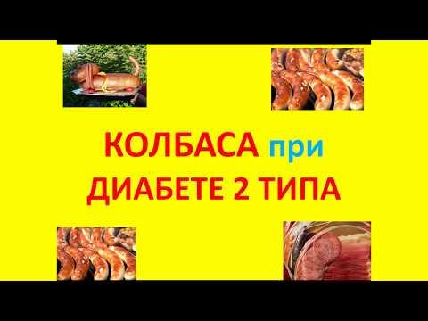 КОЛБАСА ПРИ ДИАБЕТЕ (2 ТИП) САХАРНЫЙ ДИАБЕТ 2 ТИПА -ПИТАНИЕ